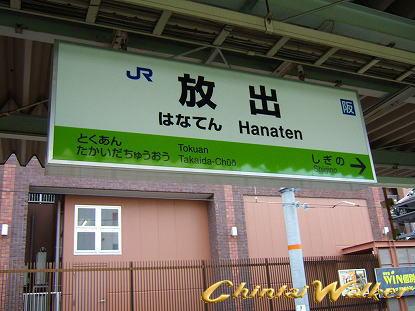 JRおおさか東線放出駅紹介 賃貸...